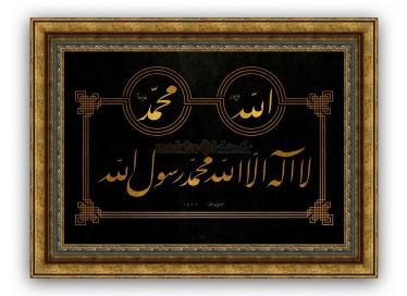 Celi Ta'lik Levha. Kelime-i Tevhid - 1802