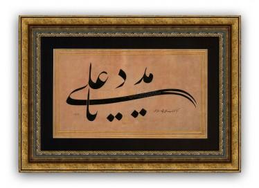 Celi Talik Levha, Meded Yâ Ali - 1906