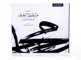 Osmanlı Döneminde Arap Hat Sanatı İmparatorluğu Kitabı - 20K15