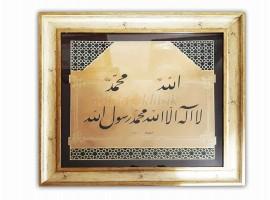 Celi Ta'lik Levha, Kelime-i Tevhid - 1813